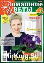 Домашние цветы №7 2018 Россия