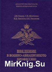 Введение в военно-авиационную профессию