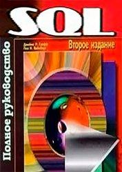 SQL: Полное руководство, 2-е изд., перераб. и доп.