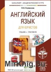 Английский язык для юристов. Учебник и практикум (2015)