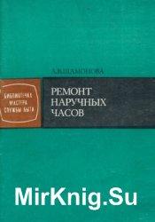 Ремонт наручных часов (2-е изд.)