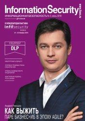 Information security/Информационная безопасность №3 2018
