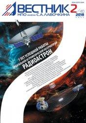Вестник НПО имени С.А. Лавочкина №2 2018