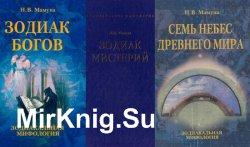 Зодиакальная мифология. Сборник (3 книги)