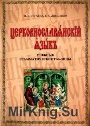 Церковнославянский язык: Учебные грамматические таблицы