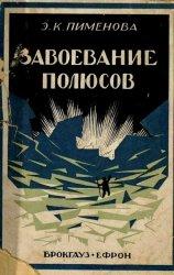 Завоевание Полюсов