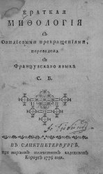 Краткая мифология с Овидиевыми Превращениями