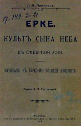 Ерке. Культ сына неба в Северной Азии: материалы к тюрко-монгольской мифологии