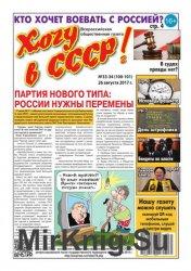 Хочу в СССР-2 №33-34(100-101) 2017
