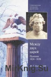 Между двух царей. Пушкин 1824-1836