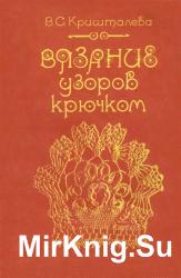 Вязание узоров крючком. Валентина Кришталева