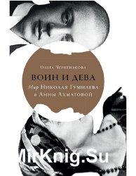 Воин и дева. Мир Николая Гумилёва и Анны Ахматовой