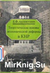 Теоретические основы экономической реформы в КНР