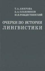 Очерки по истории лингвистики