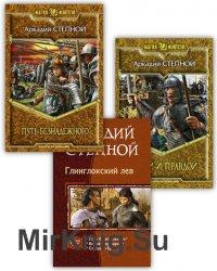 Степной Аркадий - Cборник сочинений (4 книги)