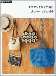 Asahi Original. Eco Andaria Crochet Bags and Hats 2018