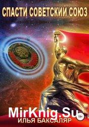 Спасти Советский Союз