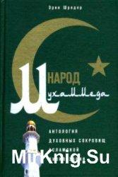 Народ Мухаммеда. Антология духовных сокровищ исламской цивилизации