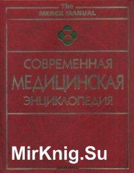 Современная медицинская энциклопедия