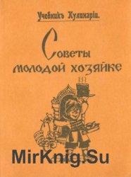 Учебникъ кулинаріи. Советы молодой хозяйке