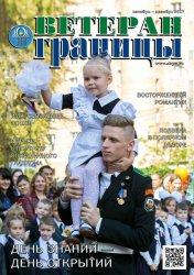 Ветеран границы №4 2017