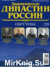 Знаменитые династии России №229. Обручевы