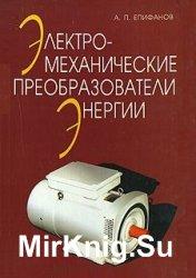 Электромеханические преобразователи энергии (2004)