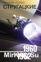 1960-1962. Полдень, XXII век. Стажеры. В наше интересное время