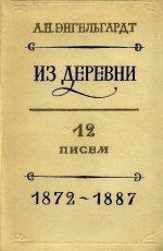 Из деревни. 12 писем. 1872-1887 (1956)
