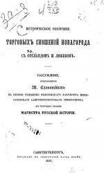 Историческое обозрение торговых сношений Новагорода с Готландом и Любеком - «ИСТОРИЯ»