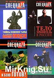 Серия «По системе спецнаzа» (13 книг)