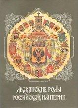 Дворянские роды Российской империи. Том 4. Князья Царства Грузинского