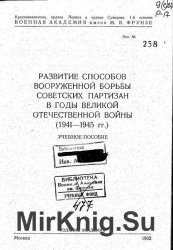 Развитие способов вооруженной борьбы советских партизан в годы Великой Отечественной Войны (1941-1945)