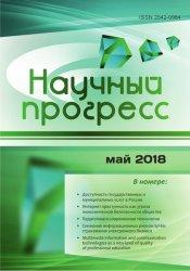 Научный прогресс №5 2018