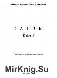Запісы Беларускага Інстытуту Навукі і Мастацтва №9(3)