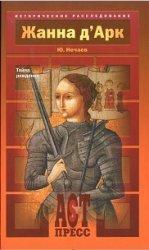 Жанна д'Арк. Тайна рождения
