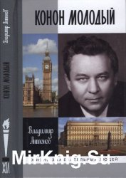Конон Молодый (ЖЗЛ)