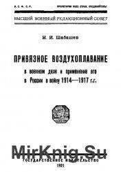 Привязное воздухоплавание в военном деле и применение его в России в войну 1914-1917 гг