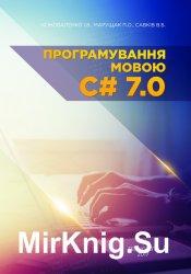 Програмування мовою C# 7.0