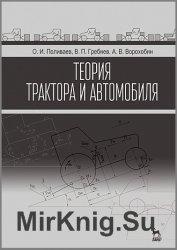 Теория трактора и автомобиля