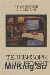 Телевизоры и их ремонт Самойлов Г.П., Скотин В.А.