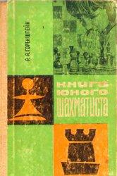 Книга юного шахматиста: уч. пособие для шахматистов второго-третьего разрядов