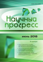 Научный прогресс №6 2018