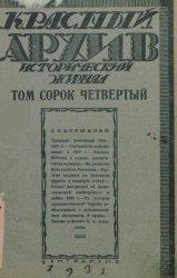 Красный архив. Том 44