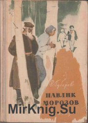Павлик Морозов (1963)