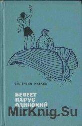 Белеет парус одинокий (1972)
