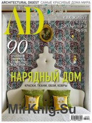 AD / Architectural Digest №9 2018 Россия