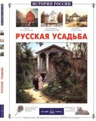 Русская усадьба (История России)