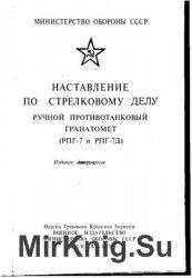 Наставление по стрелковому делу ручной противотанковый гранатомёт (рпг-7 и рпг-7д)