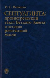 Разночтения между септуагинтой и масоретским текстом текст и.